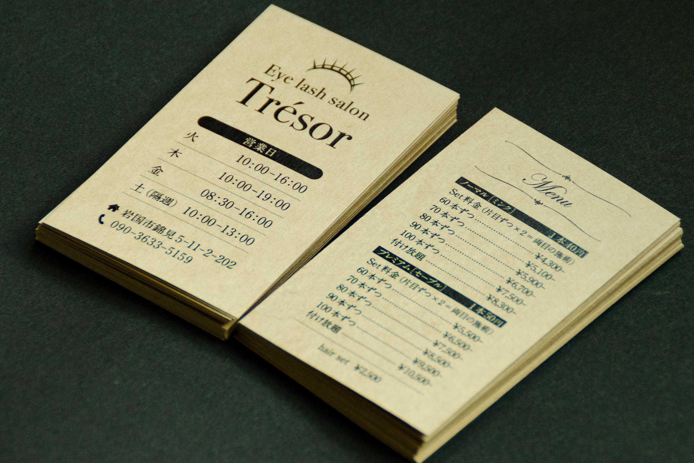 card_trésor_2