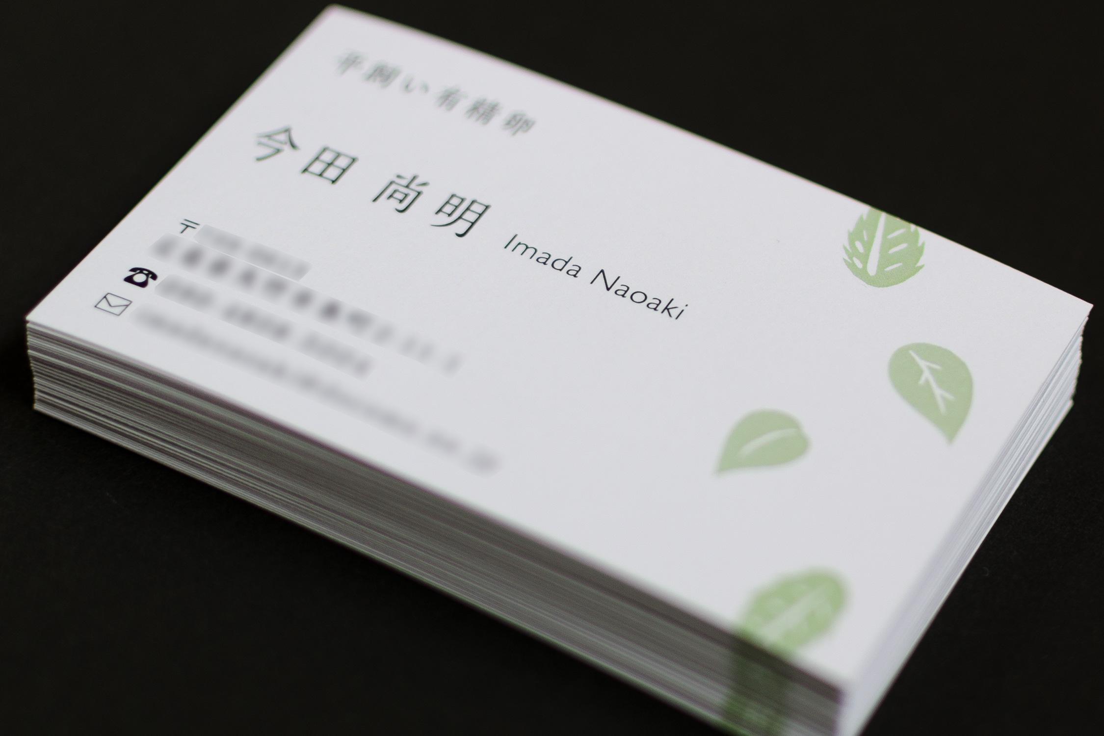 Card_Imada_2