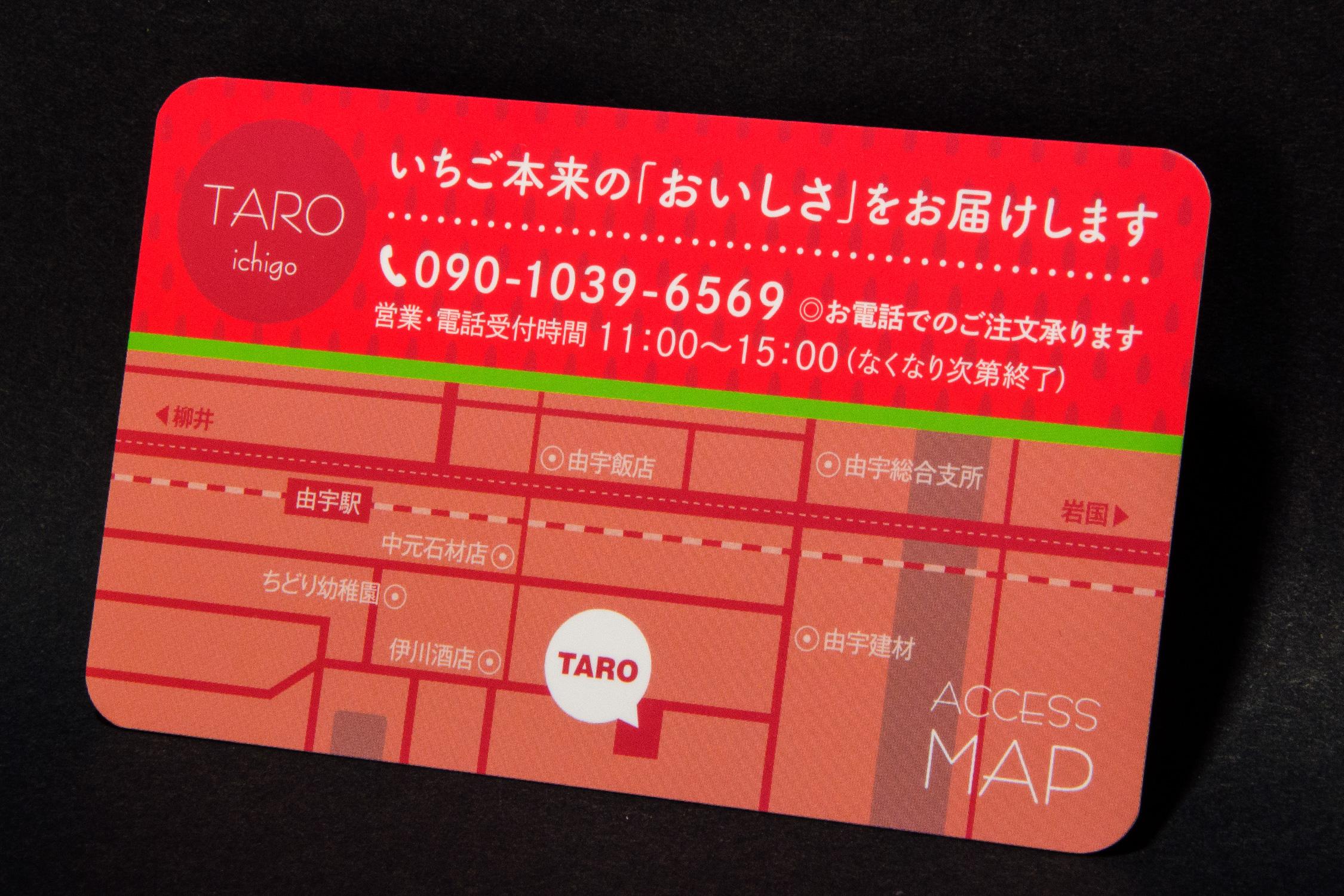 card_taro_3