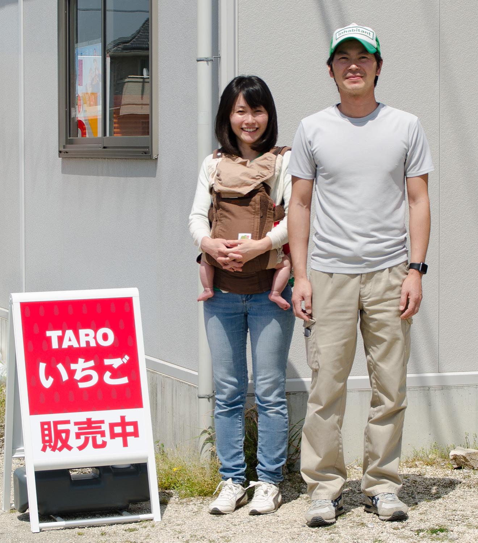 sign_taro_2