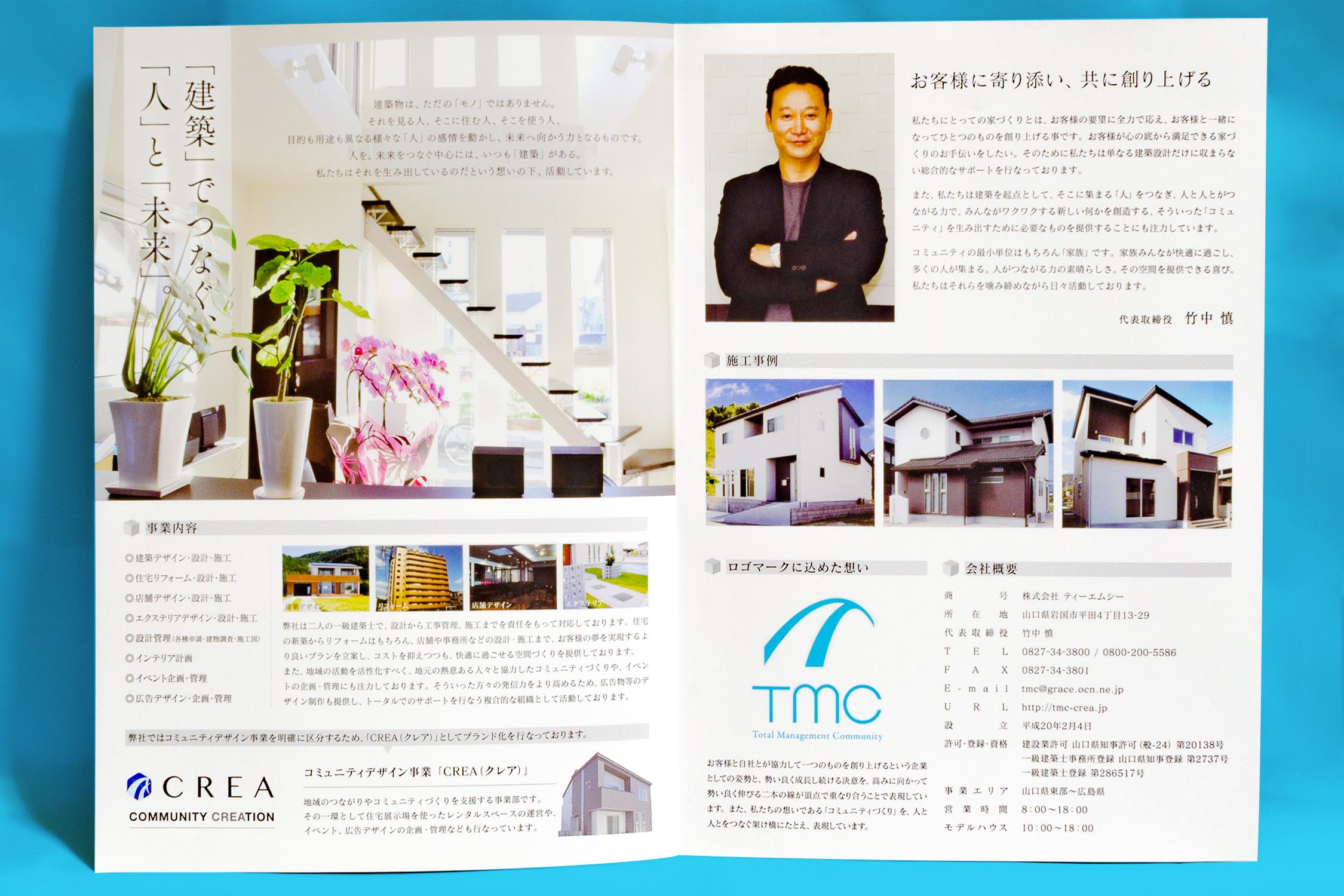 brochure_tmc-company_2