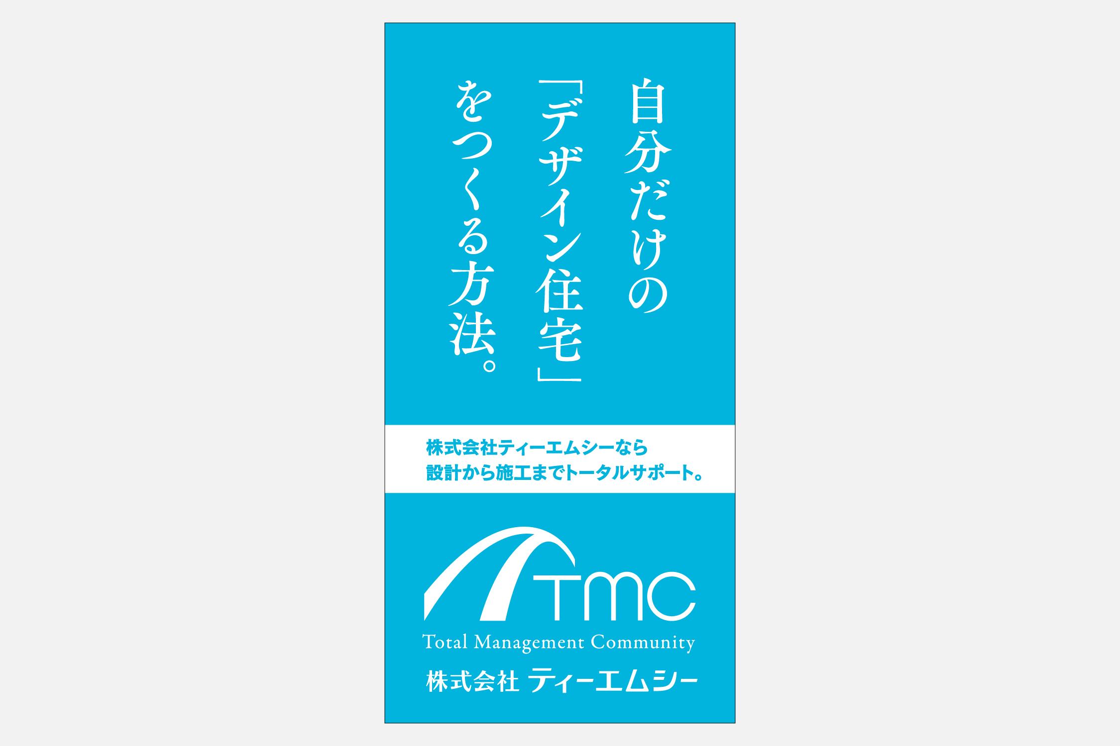 足場シート(養生幕)株式会社ティーエムシーの画像