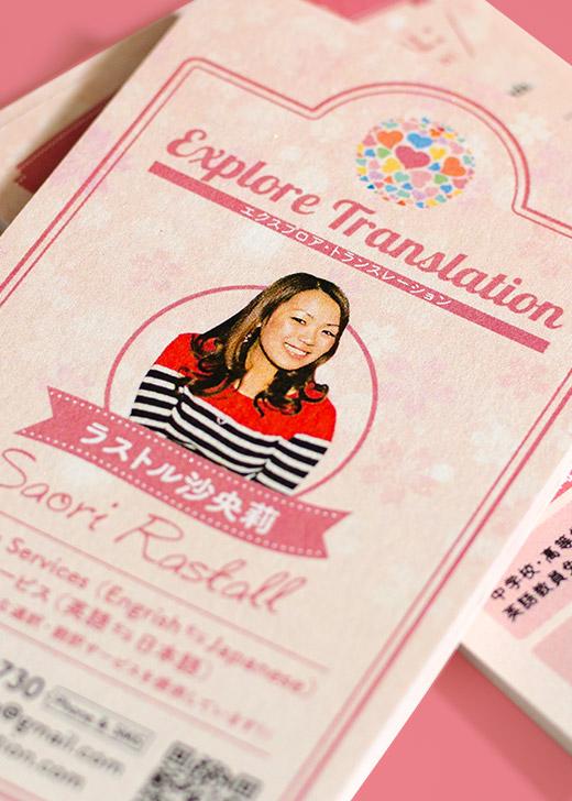 名刺 Explore Translation