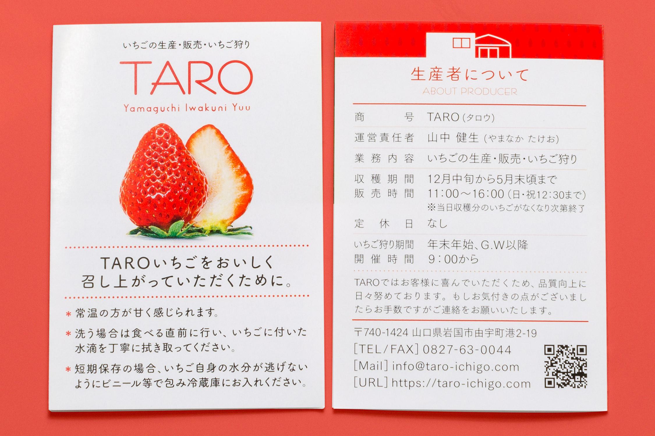 二つ折りリーフレット TARO