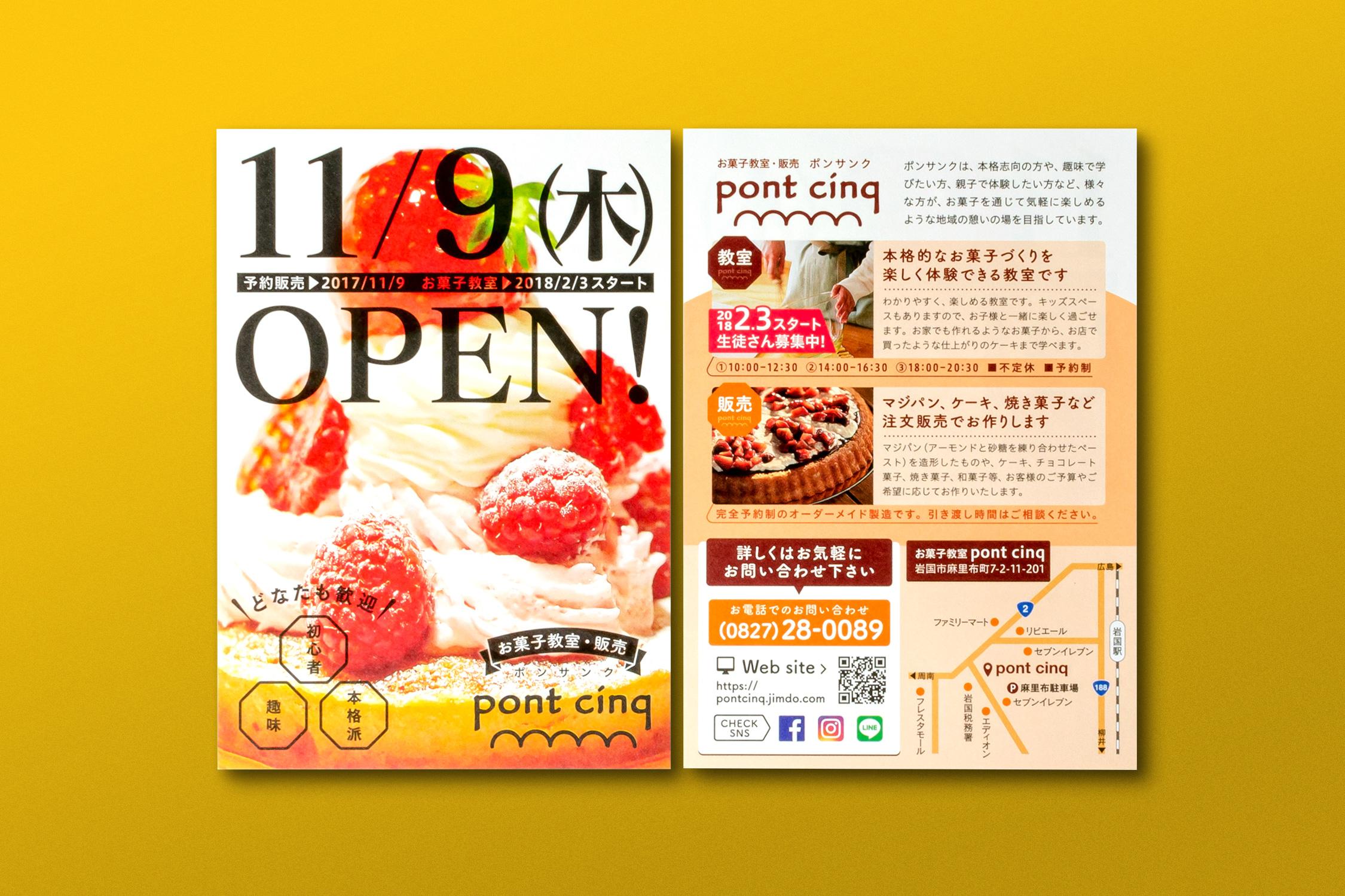 チラシ pont cinq オープン広告
