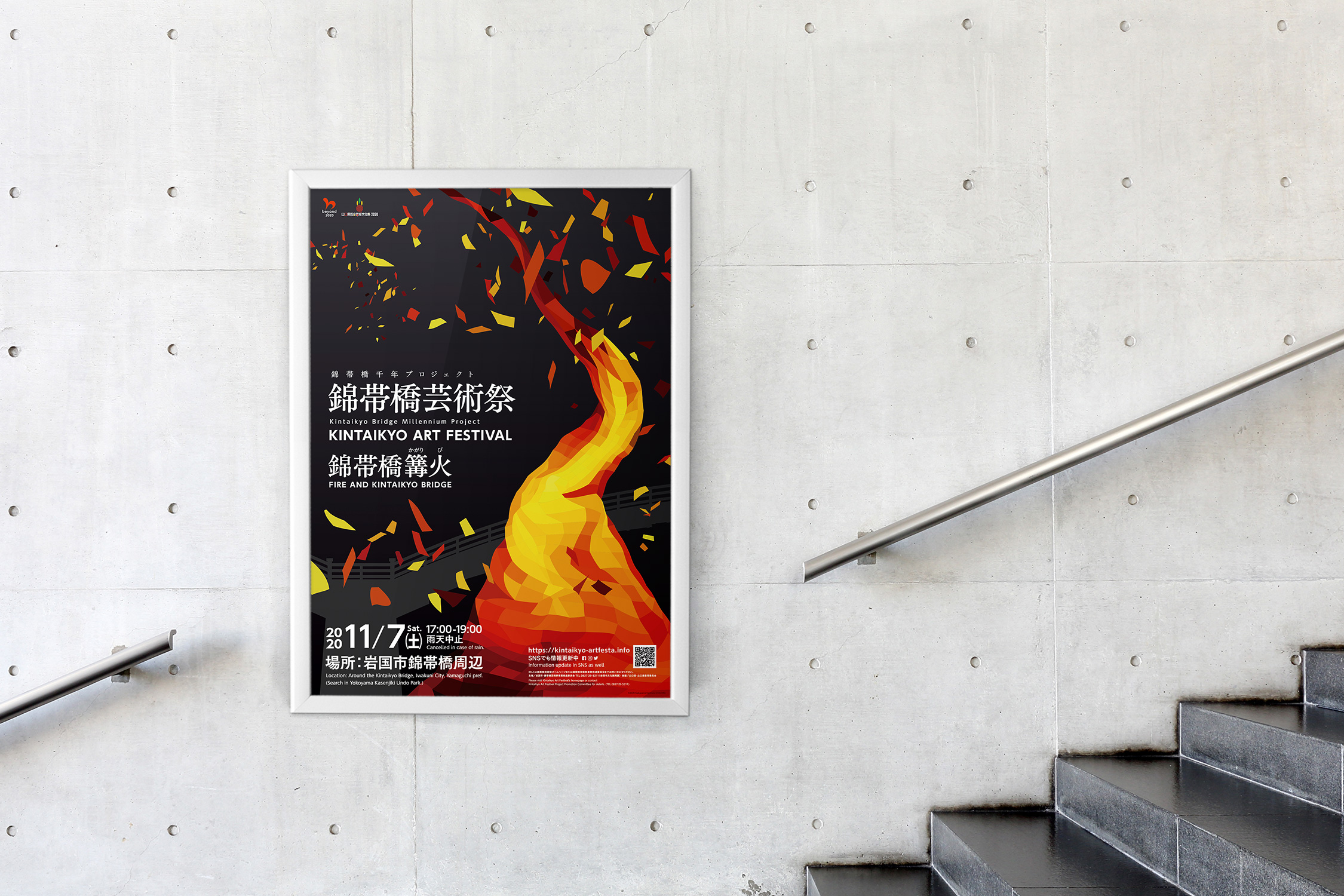 ポスター 錦帯橋芸術祭2020