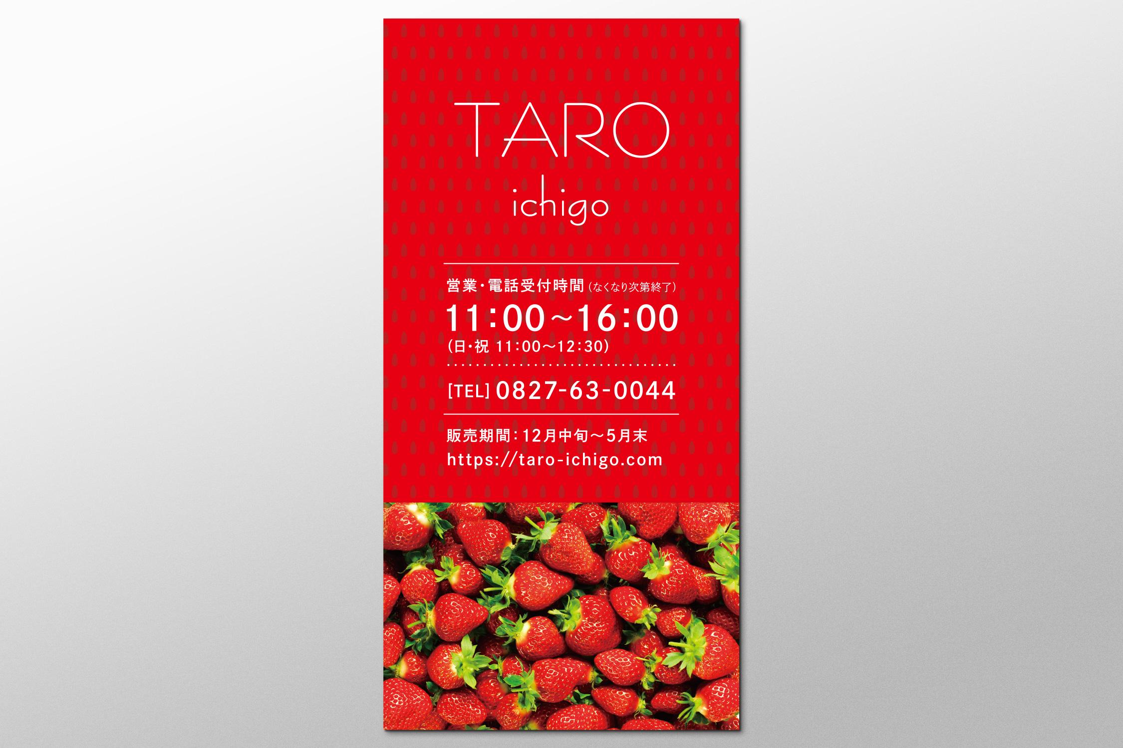 店頭看板 TARO