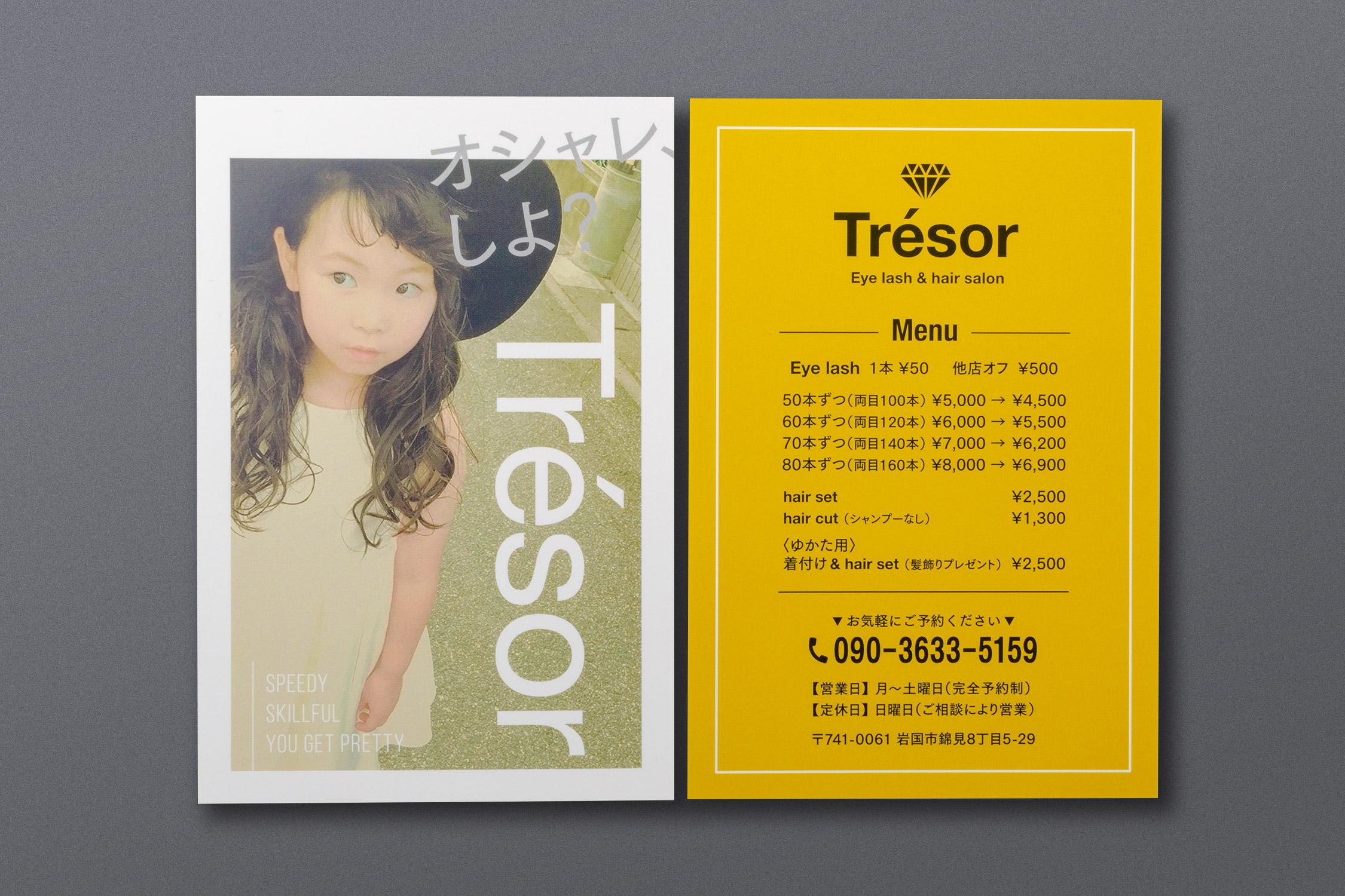 ショップカード Trésor 2