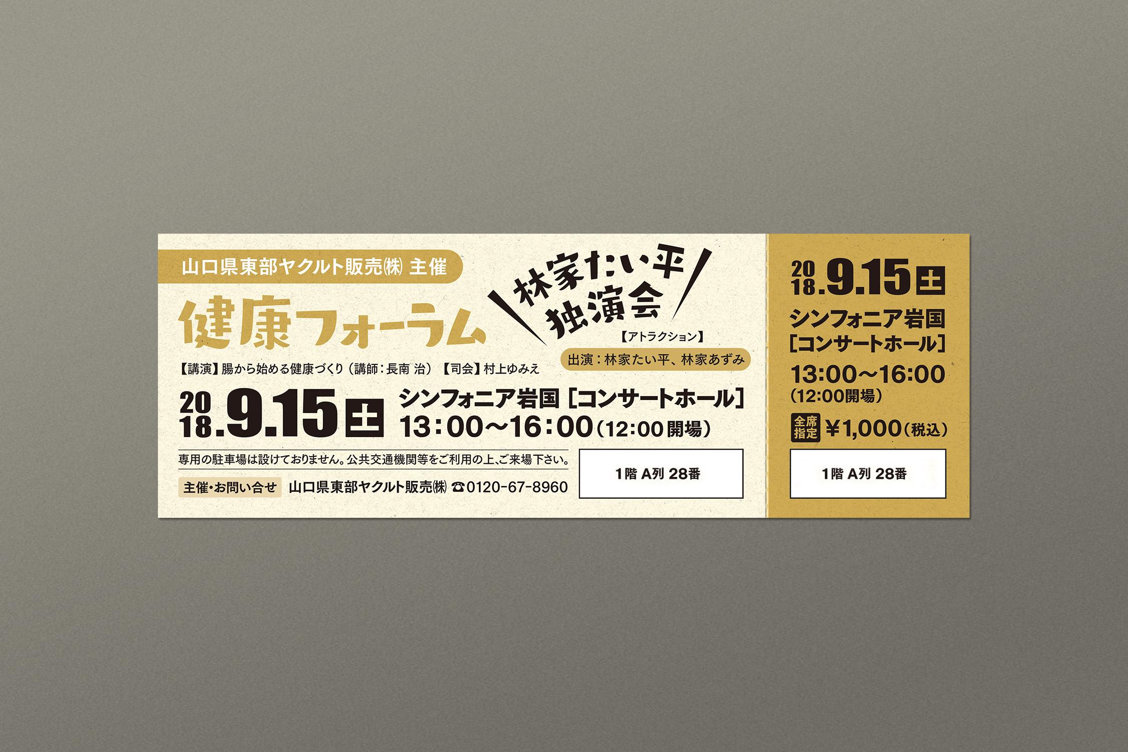 チケット 健康フォーラム2