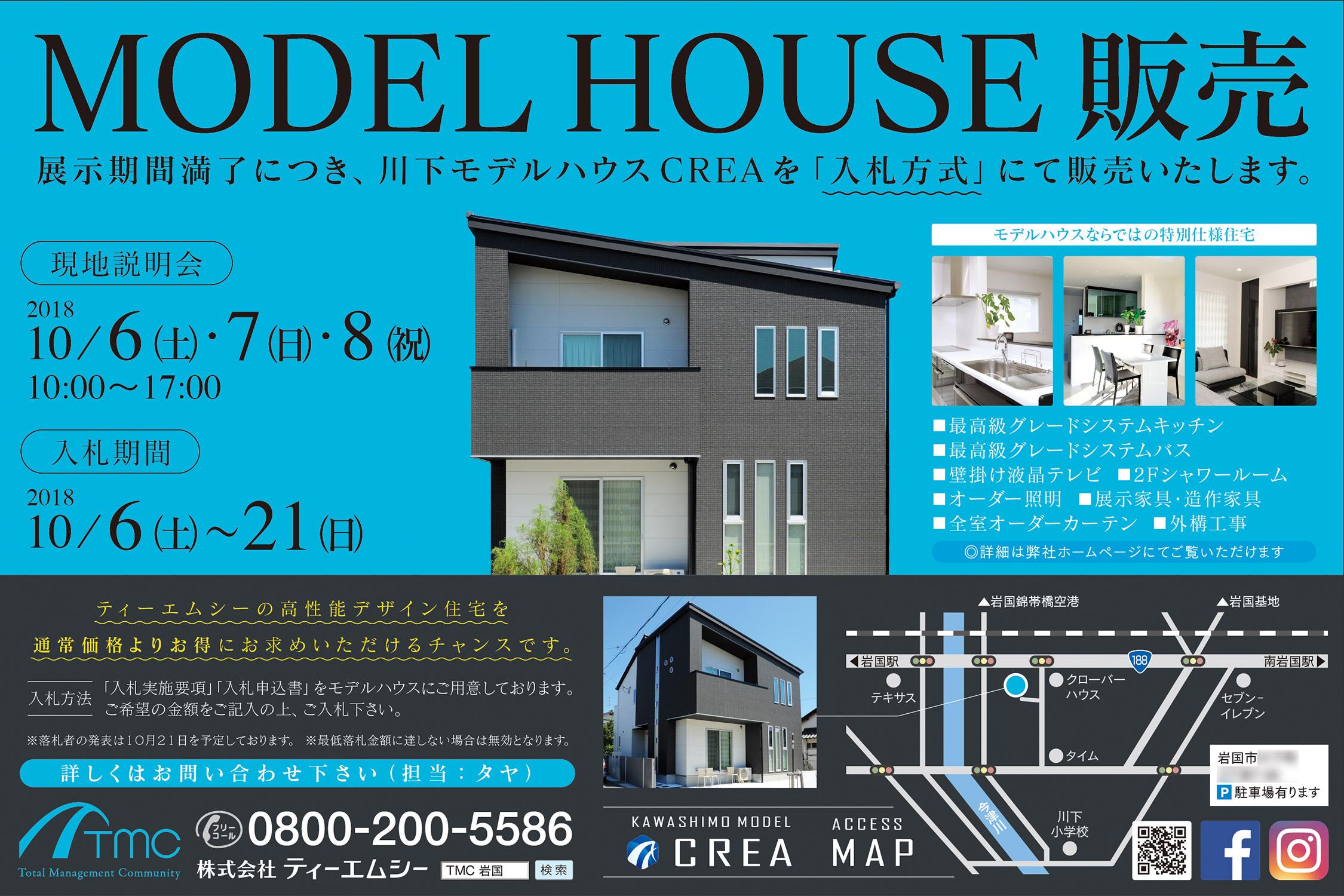 モデルハウス販売広告 ほっぷ岩国版第254号 株式会社ティーエムシー
