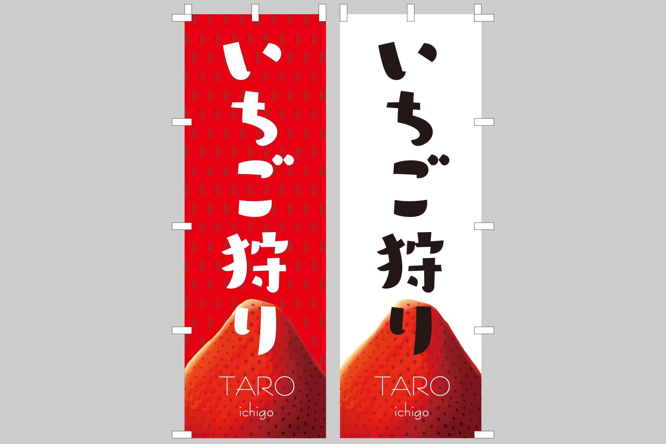 いちご狩りのぼり TARO